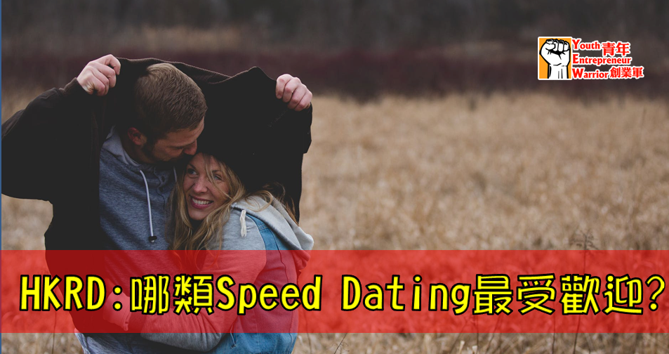Speed Dating 文章(STORIES 故事): HKRD:哪類Speed Dating最受歡迎?