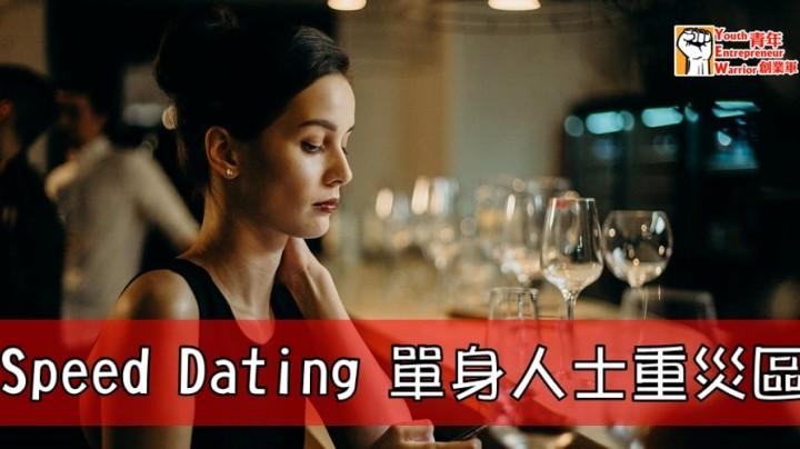 精選交友約會文章: Speed Dating 單身人士重災區