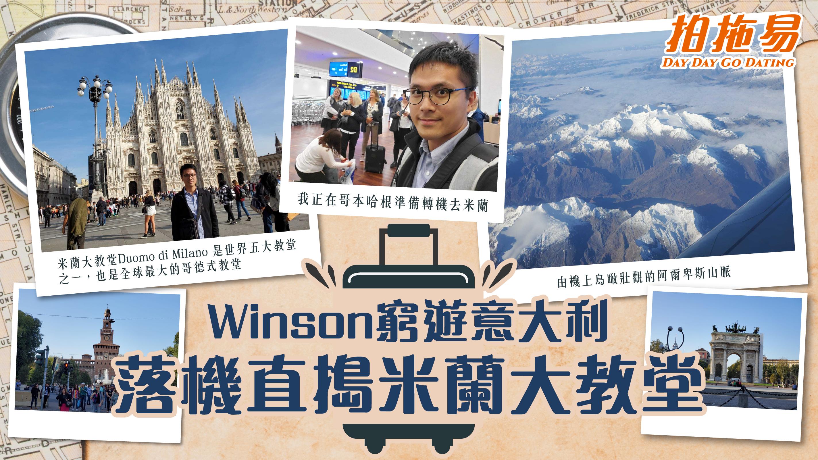 精選交友約會文章: Winson窮遊意大利 落機直搗米蘭