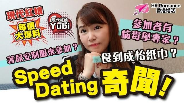 精選交友約會文章: 【現代紅娘每週大爆料 】Speed Dating奇聞!