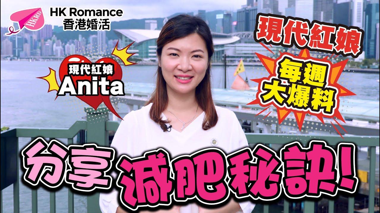 精選交友約會文章: 【現代紅娘每週大爆料 】分享減肥秘訣